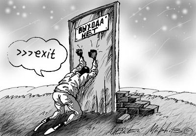Выхода нет. Человек стучится в закрытую дверь, одиноко стоящую в поле (хотя может ее обойти). >>> exit