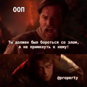 Мем про property